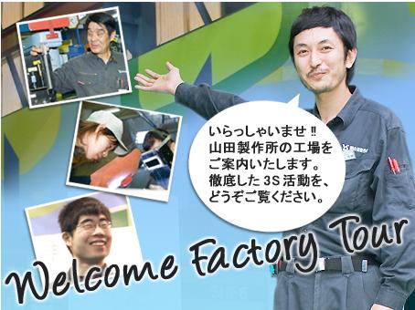 山田製作所.png